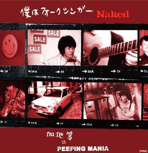 Im_folk_singer_naked